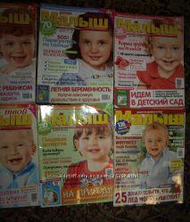 Журнал Твой малыш 10 шт