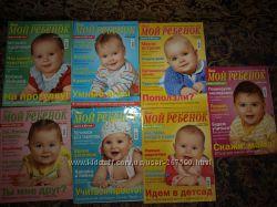 журнал Мой ребенок  и спецыальные выпуски