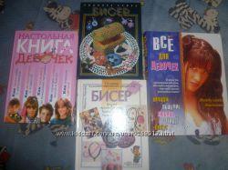 книги по бисероплетению и энциклопедии для девочки