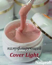 Разливной гель Cover Light камуфляж