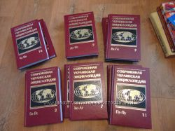Современная украинская энциклопедия