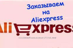 Аллиэкспресс
