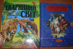 Продам книги детские Украинские народные сказки, Тваринний світ - енциклопе