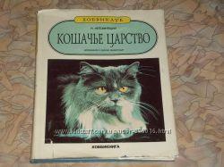 Хоббикнига Кошачье царство Н. Непомнящий про котов