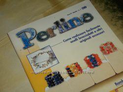 Журнал Perline рукоделие на итальянском
