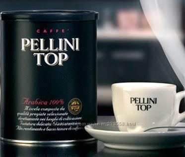 КОФЕ PELLINI 100% арабика 145грн