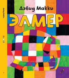 Серия книг про Элмера. Элмер. 15 книг