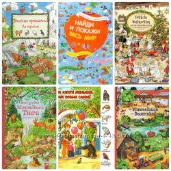 Детские книги гляделки, для рассматривания, Виммельбух, Wimmelbuch