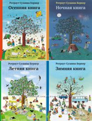 Сканы Ротраут Бернер Зимняя, Летняя, Осенняя, Весенняя, Ночная книги