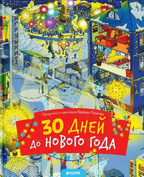 Варвара Разакова 30 дней до Нового года. Гляделка, Виммельбух, Wimmelbuch