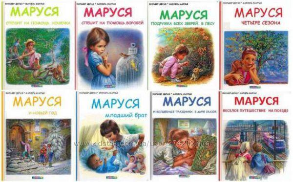 Жильбер Делаэ серия книг Маруся. Мартина . 15 книг
