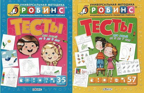 Детские книги Тесты Робинс 3-5, 5-7 лет