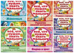 Серия книг Все, что нужно знать малышу. 8 книг. Цена за все.