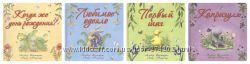 Серия книг Воспитательные сказки. Капризуля, Первый шаг, Любимое одеяло.