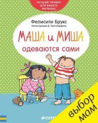 Серия Маша и Миша. 5 книг. Клевер . Цена за все