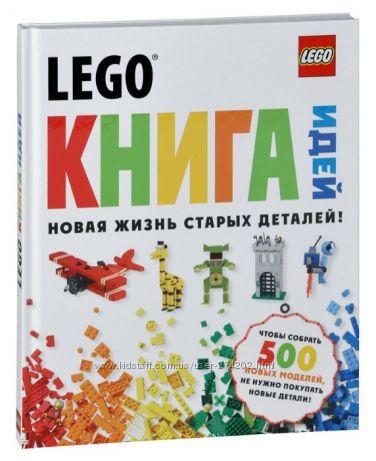 LEGO. Книга идей. Новая жизнь старых деталей. Большая книга. Tiny LEGO Wonder