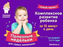 Развивающие комплекты Лена Данилова. 55 комплектов