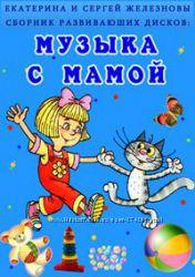Музыка с мамой. Железнова. Екатерина и Сергей Железновы