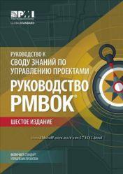 PMBok Sixth Ed на русском. 6 издание . Электронная версия