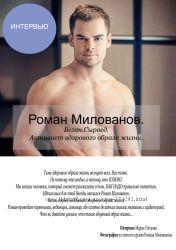 Романа милованова девушки на работу челябинск