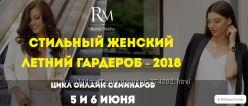Роман Медный Стильный женский, мужский гардероб и другие 2018