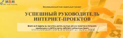 MBM Полный сборник PDF чек-листов MBM Успешный руководитель интернет проект