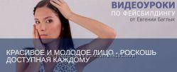 Евгения Баглык Комплекс упражнений для худого лица. Фейсбилдинг нон-стоп тр