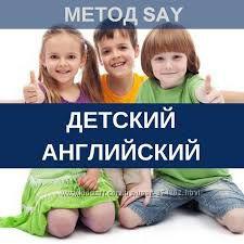 Юлия Горбовская Английский для детей 0-8 лет метод SAY