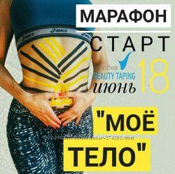 Марафон  Mavikatte  Мое тело