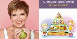 Фус Светлана Питание детей 3-17 лет . Вебинар