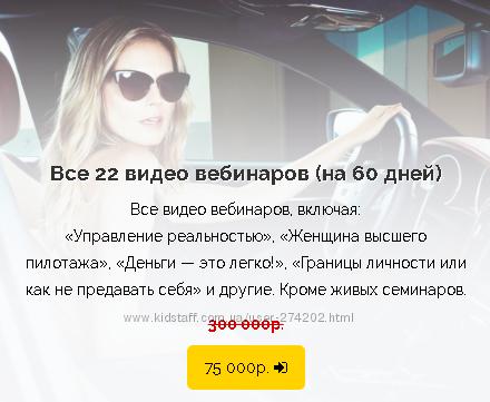 Хацкевич Вероника все 46 вебинара зависимость, 5 терапий, подарки от мужчин