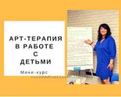 Гаркавец Ольга Арт-терапия в работе с денежными запросами с детьми
