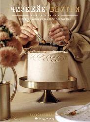 Чизкейк внутри Виктория Мельник . Книга первая, вторая , третья Еда как есть