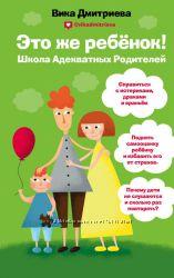 Это же ребенок Школа адекватных родителей Дмитриева Виктория