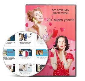 Ксения Штиль Все вебинары мастерской, внешность, стиль,  70 видео уроков