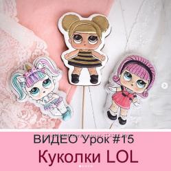 Даша Рокицкая Пряники куколки Lol