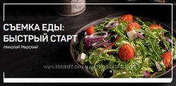 Николай Мирский Съемка еды быстрый старт