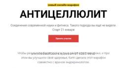 Екатерина Усманова марафон Любовь к себе, Антицеллюлит, попа, стройность