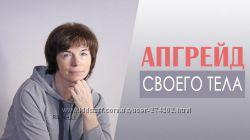 Татьяна Сахарчук Останови старость Апгрейд своего тела, лица , стоп