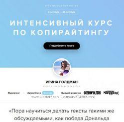 Ирина Голдман Копирайтинг 2018