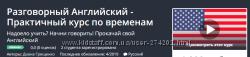 Диана Грищенко Разговорный английский. Практичный курс по временам