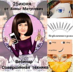 Анна Матусевич Совершенная техника
