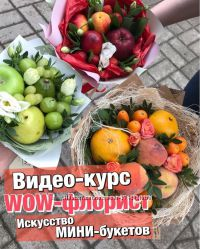 Ройтман  Wow-флорист сладкие, из ягод, мини букеты, упаковка видео курсы