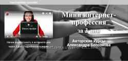Бессонов Мини интернет-профессия за 3 дня
