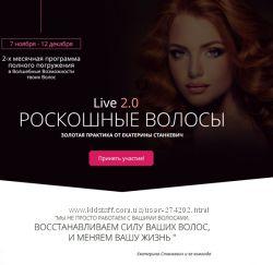 Екатерина Станкевич Роскошные волосы Live 2. 0. Золотая практика VIP пакет