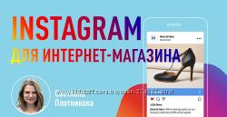 Instagram для интернет-магазина. Как формировать лояльность к товару
