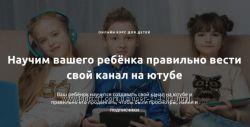 Максим Якименко  Онлайн курс ютуба для детей от 7 - 14 лет