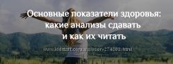 Андреева Основные показатели здоровья Какие анализы сдавать и как их читать