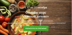 Валентина Ивушкина Онлайн курс Умный детокс