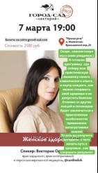 Виктория Орлинская Лекция Женское здоровье